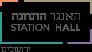האנגר התחנה - יניב כהן הפקות